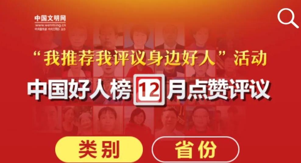 """@所有人,""""中国好人榜""""12月点赞评议进行中 ,请为河北的他们点赞!"""