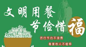 博野县校园系列活动培养节约好风尚