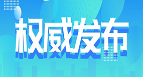 涞水县:一图读懂2020年中央经济工作会议