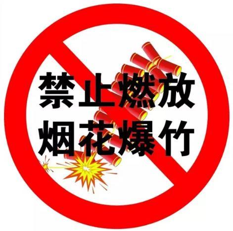 蠡县禁止燃放烟花爆竹明白纸