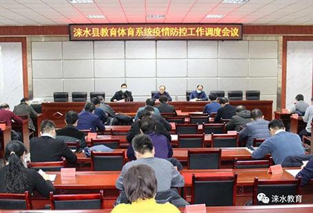 涞水县教体局召开全县教体系统疫情防控工作调度会