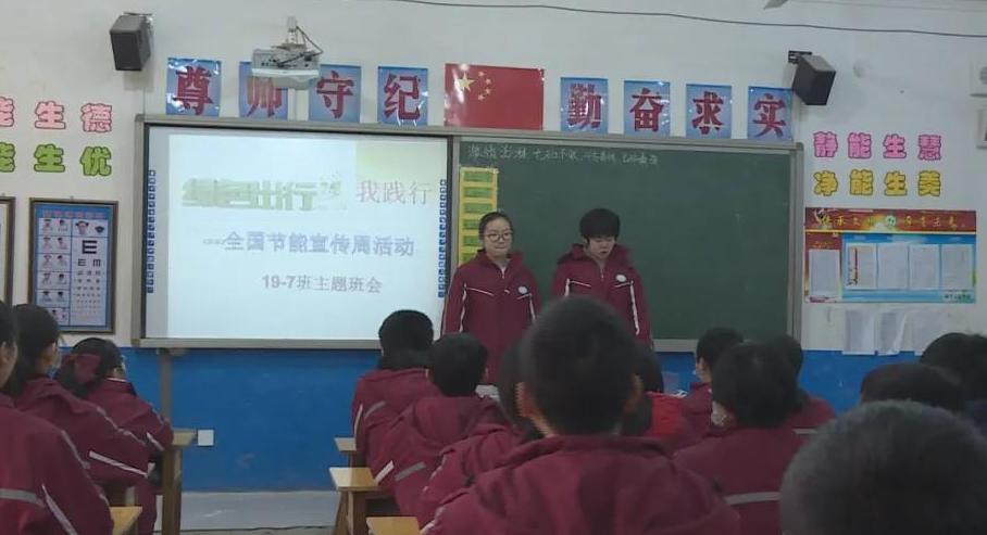 顺平县实验中学:节约型单位的领跑者