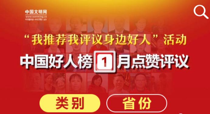 """@所有人,""""中国好人榜""""1月点赞评议进行中 ,请为河北的他们点赞!"""