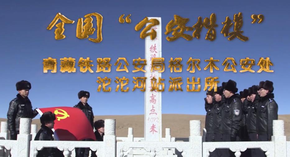 青藏铁路公安局河北11选五任五遗漏一定牛沱沱河站派出所