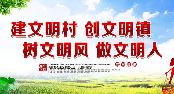 阜平县骆驼湾村:乡村振兴敲响文明之鼓