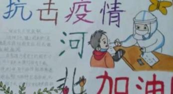 """涞水县大赤土小学开展""""童心同力同抗疫""""活动"""