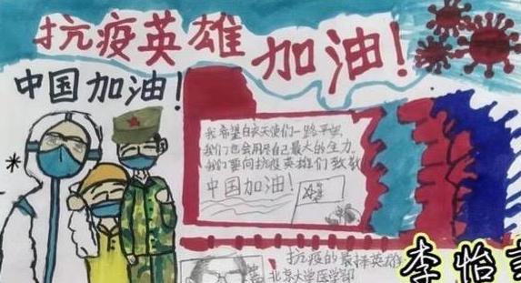 """涞水县求成小学开展""""童心同力同抗疫,祝福守护展未来""""活动"""