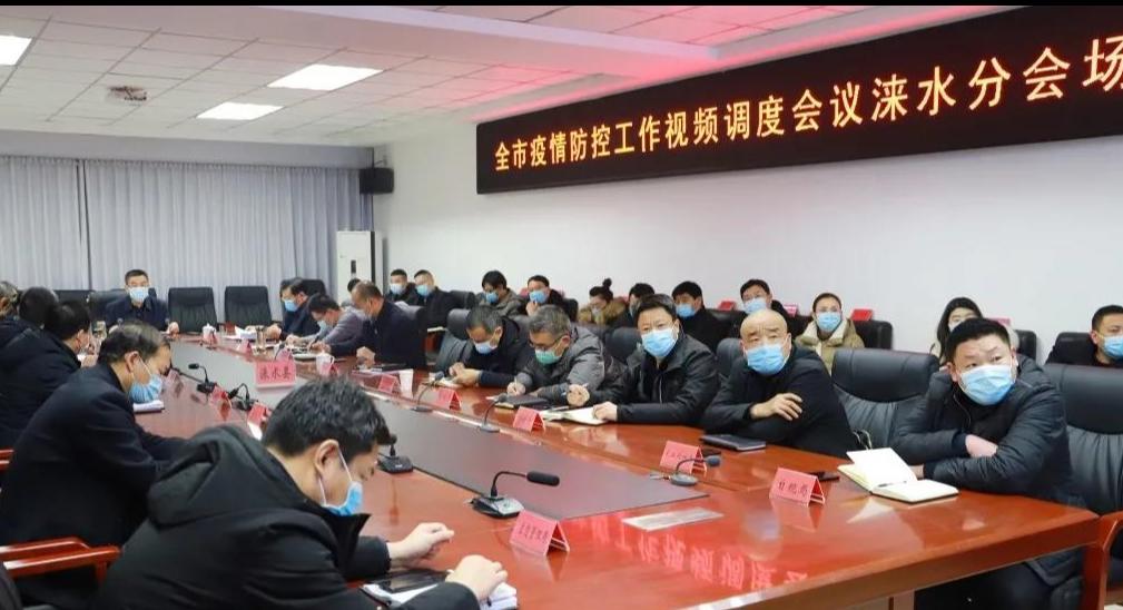 涞水县组织收听收看保定市疫情防控工作视频调度会