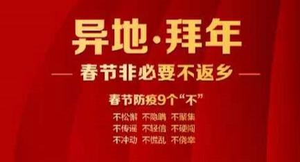 公益广告|春节防疫