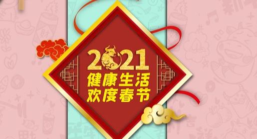 春节期间疫情防控知识宣传海报