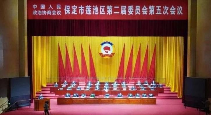 【聚焦两会】中国人民政治协商会议保定市莲池区第二届委员会第五次会议开幕