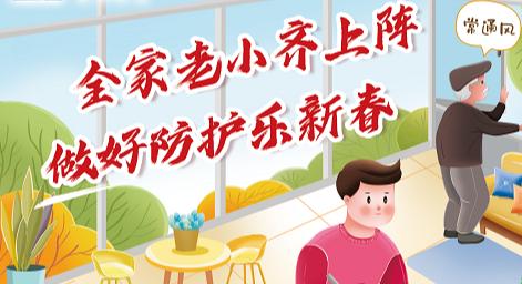 海报|春节疫情防控