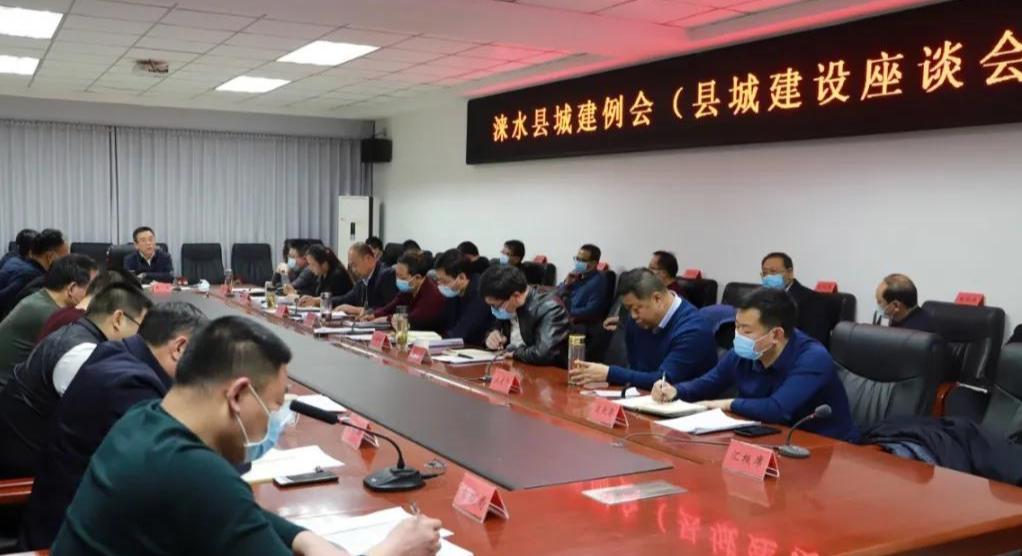 涞水县召开县城建设座谈会