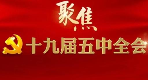 陈宝生:从历史中汲取智慧和力量