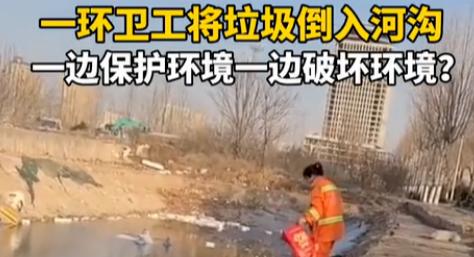 """保定一环卫工将垃圾倒入""""河沟""""?环卫工道歉并赔偿,已被调离工作岗位"""