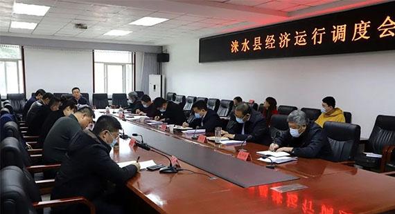 涞水县召开经济运行调度会