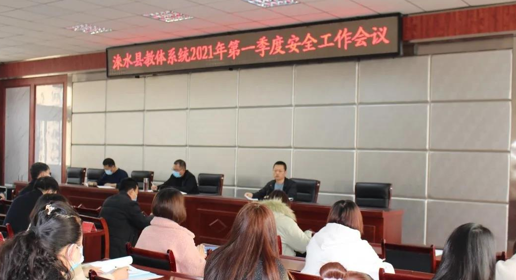 涞水县教体系统召开2021年第一季度安全工作会议