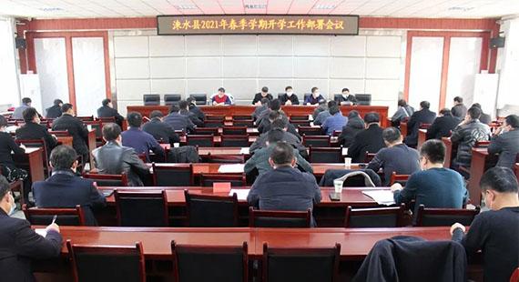 涞水县2021年春季学期开学工作部署会议召开