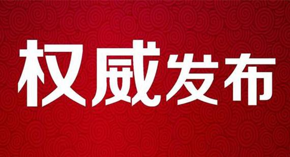 涞源县扶贫开发办公室入选第六批全国学雷锋活动示范点