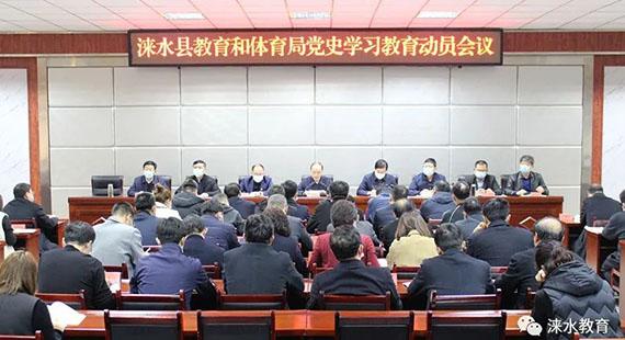 涞水县教育和体育局召开党史学习教育动员会议