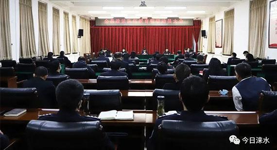 涞水县召开政法队伍教育整顿动员大会