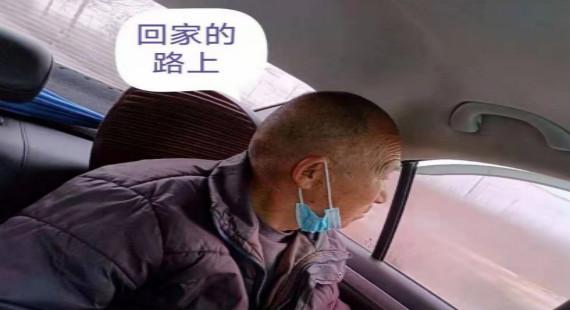 四载寻亲  博野县救助站助离家十年老人踏上回家路