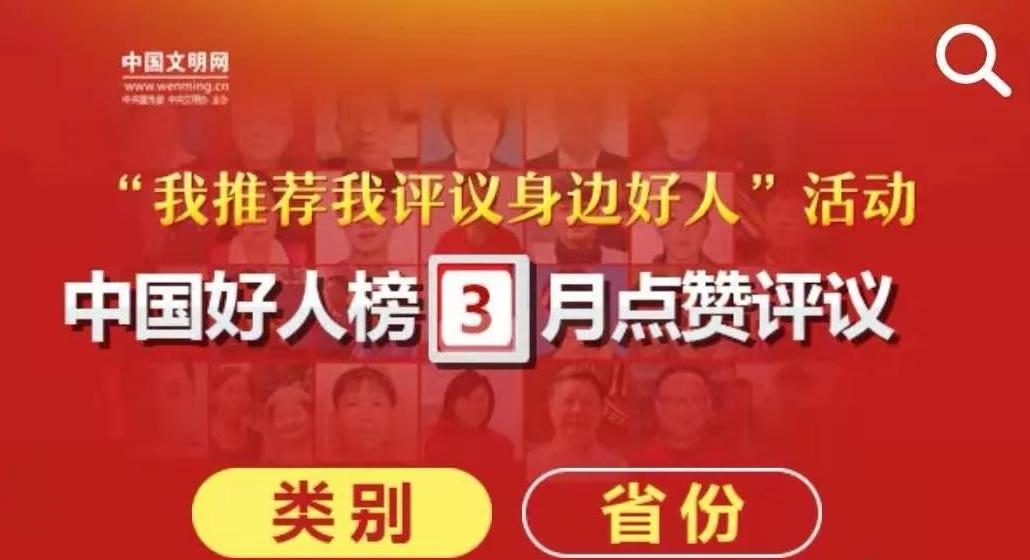 """@所有人,""""中国好人榜""""3月点赞评议进行中 ,请为河北的他们点赞!"""