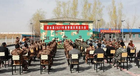 涞水县举行2021年春季新兵欢送大会