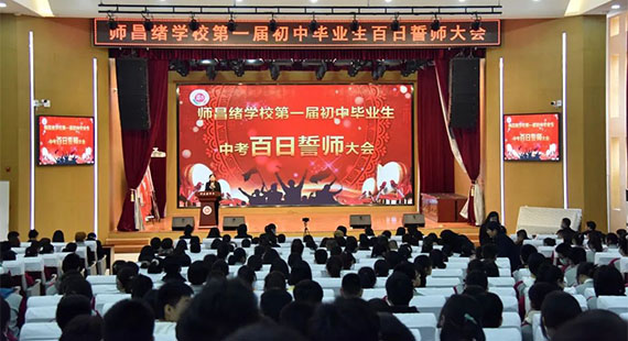 徐水区师昌绪学校:三载磨剑终无悔,百日誓师正当时