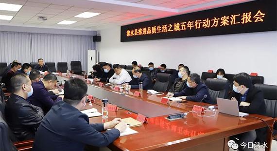 涞水县召开推进品质生活之城五年行动方案汇报会
