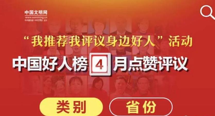 """@所有人,""""中国好人榜""""4月点赞评议进行中 ,请为河北的他们点赞!"""