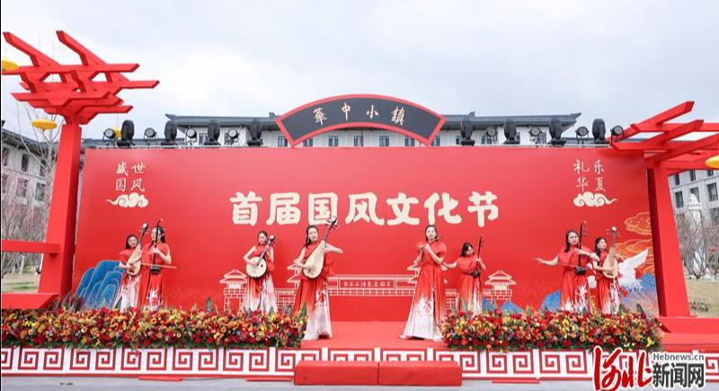 河北涞源华中小镇举办首届国风文化节