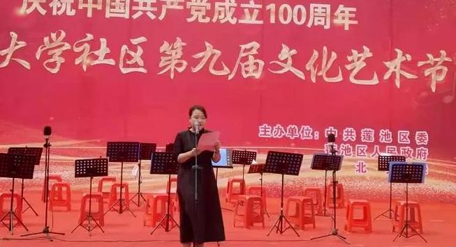 庆祝中国共产党成立100周年 助力品质生活之城建设 ——河大社区举办第九届文化艺术节
