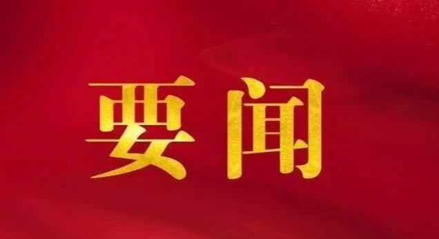"""习近平:祝全国小朋友们""""六一""""国际儿童节快乐"""