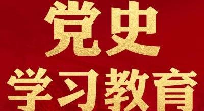 2021蓮池區黨史學習教育