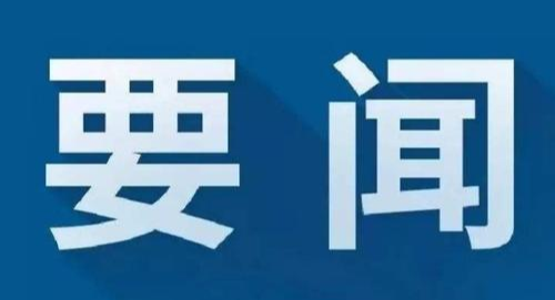 黨曉龍與國富資本董事長熊焰舉行工作座談 匯聚龍頭企業打造產業集群 建設全國數據服務基地