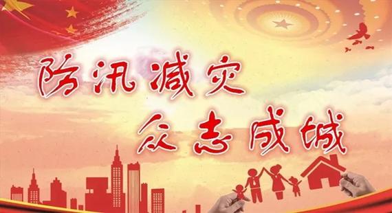 """【工作交流】涞水县委网信办突出""""三抓""""做好汛期网上宣传工作"""