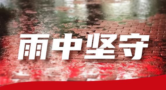 雨中坚守 助力涞源创城