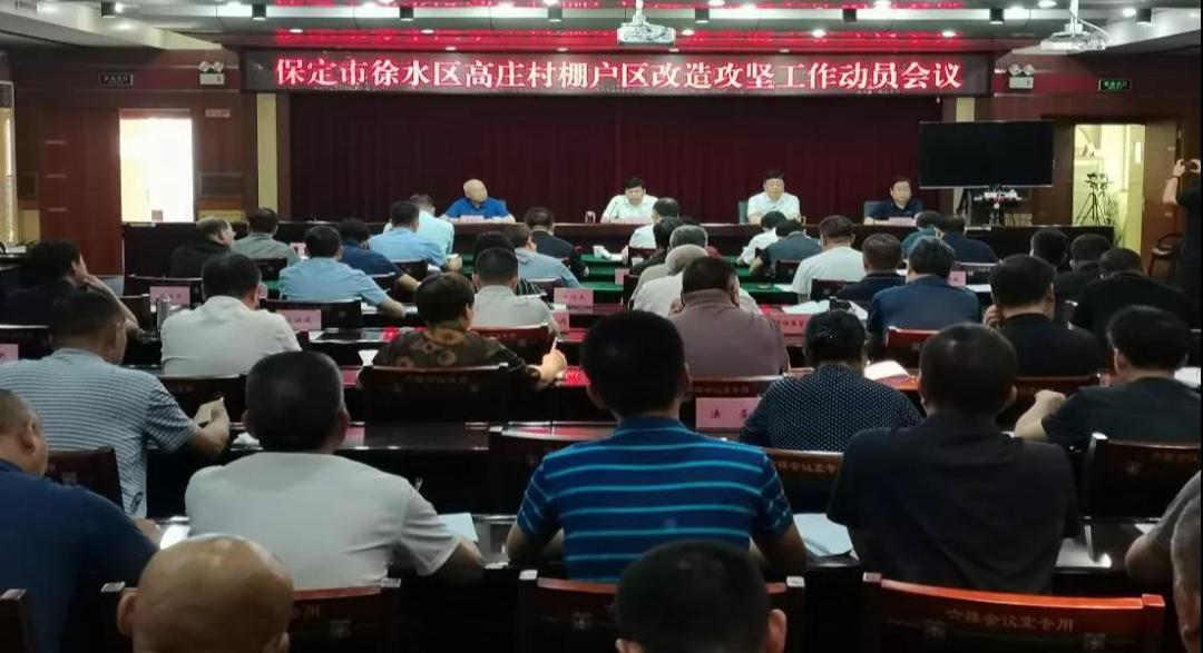 徐水高庄村棚户区召开改造攻坚工作动员会议