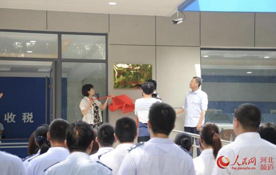 保定涞源县税务人社医保综合服务厅正式揭牌