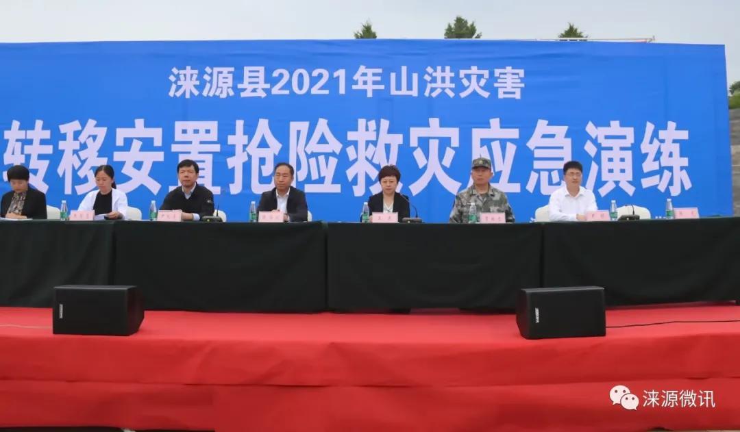 涞源县举行2021年山洪灾害转移安置抢险救灾和旅游景区防汛应急演练