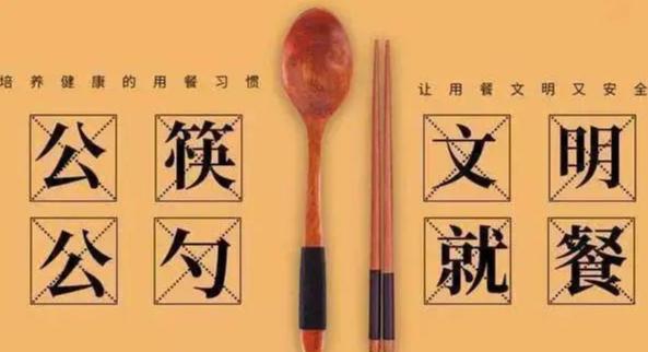 """使用公筷公勺是守衛""""舌尖上的安全"""""""