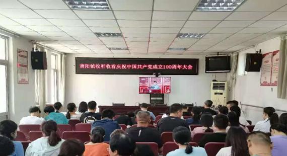 """順平蒲陽鎮:學""""七一""""重要講話 履職盡責新征程"""
