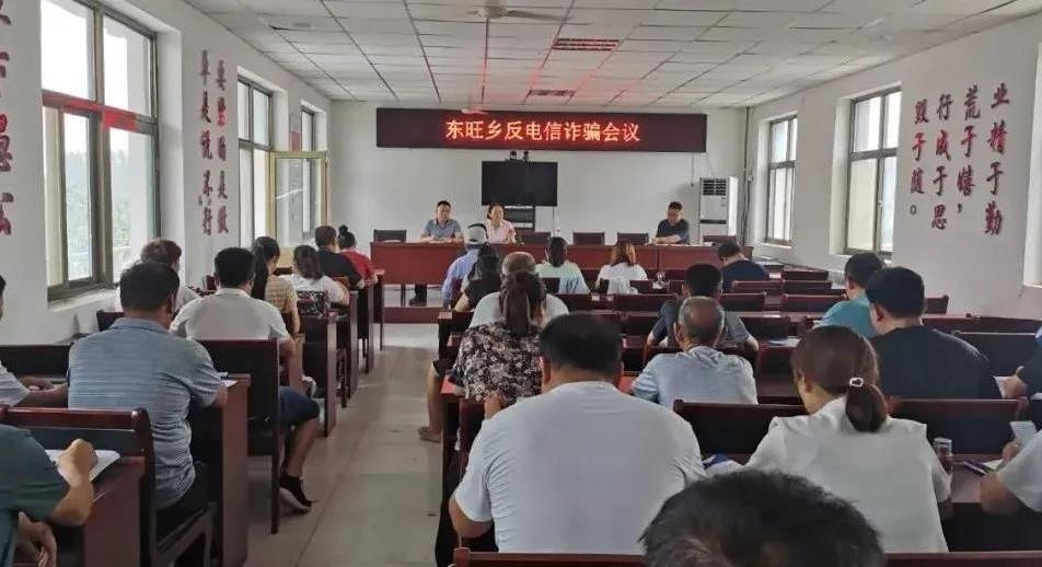 曲陽縣東旺鄉組織開展防電信詐騙工作