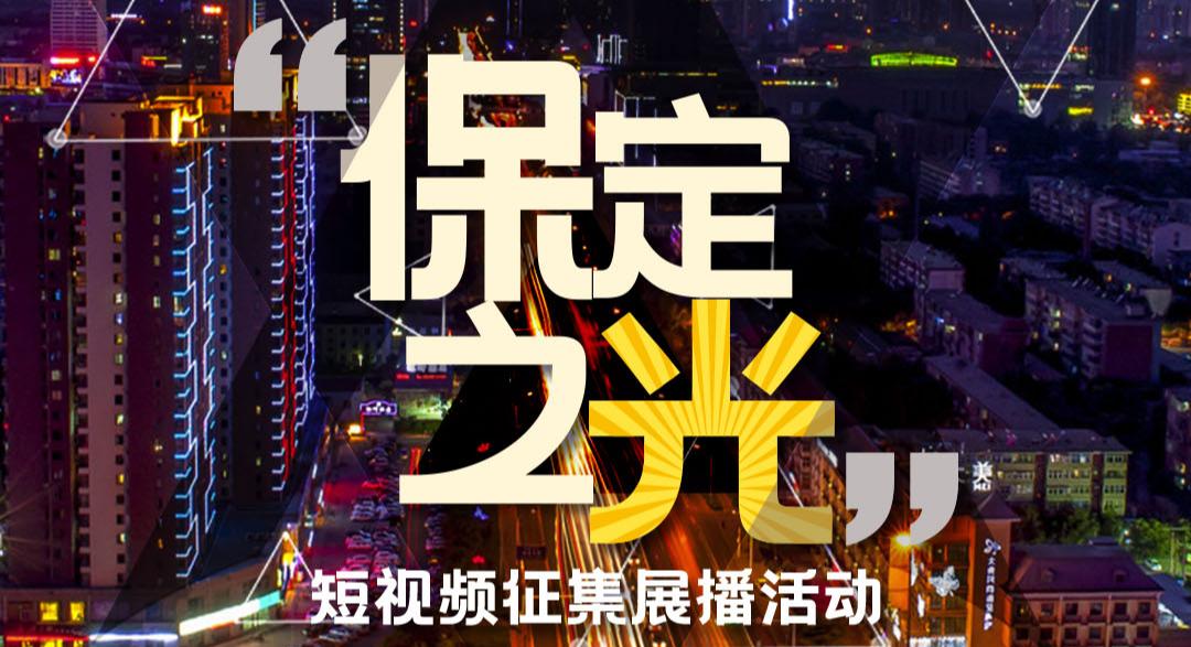 海报|汇聚保定之光,照亮品质生活之城