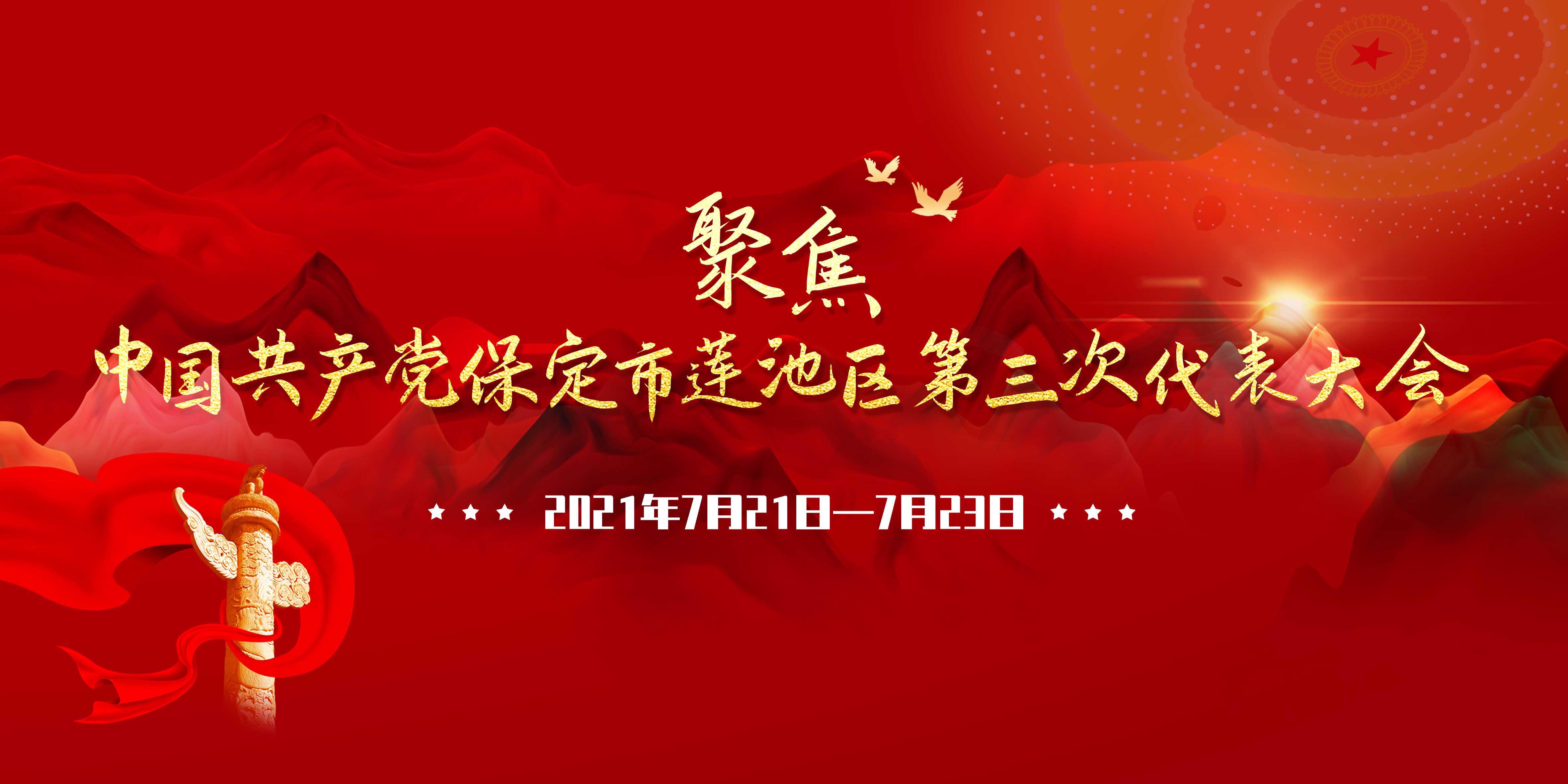 聚焦:中國共產黨保定市蓮池區第三次代表大會