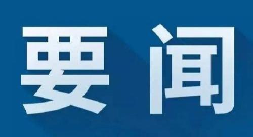 閆繼紅與中國石化河北石油分公司黨委書記張文勝舉行工作座談
