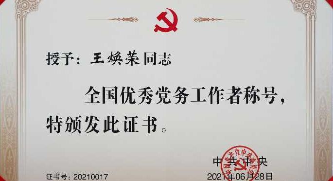 全国优秀党务工作者王焕荣:让群众共享发展红利