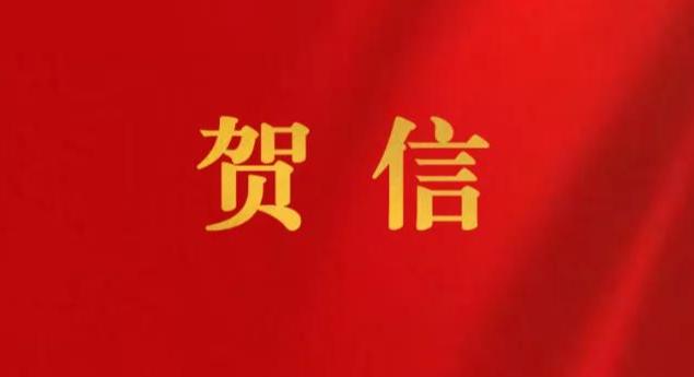 保定市委市政府发贺信——祝贺王涵、庞伟、李冰洁为家乡争光