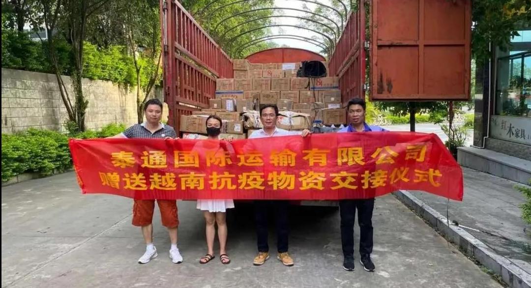 保定市政府和泰通国际向越南捐赠防疫物资